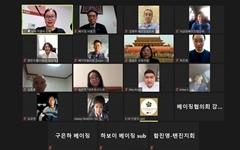 북경에서 5.18  41주년 온·오프라인 기념식 성료