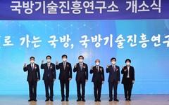 '첨단 국방기술을 향한 도전', 국방기술진흥연구소 개소