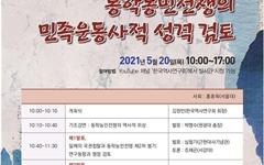 """""""전봉준 등을 독립유공자로 서훈하는 심사기준 마련해야 할 것"""""""