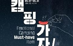 [주장] '남혐' 논란, 누가 만들고 키우나