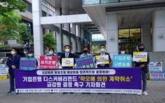 """디스커버리펀드 피해자들 """"금감원, 계약취소 결정 내려야"""""""