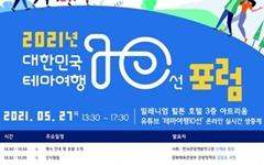 지역관광 미래 모색... '테마여행 10선' 토론회 개최