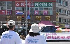 철도 및 공공 노동자들과 함께 대전 시내 행진 마무리