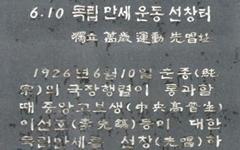 제95주년 6.10독립만세운동 기념식 열린다