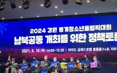 10일 '2024청소년올림픽 남북 공동개최' 토론회 열려