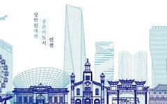 '상반된 매력, 공존의 도시 인천' 어떻게 만들어졌나