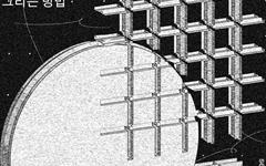 세운상가와 청계천 도심제조업을 바라보는 10개의 시선