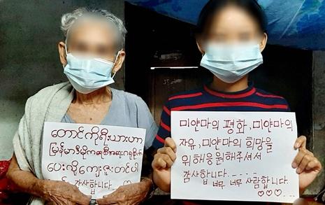 """미얀마 시민들, 한국어로 """"응원해 주셔서 감사합니다"""""""