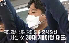 '이준석 돌풍' 향한 이례적인 '생방송 헌정'