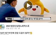 함양산삼항노화엑스포 '산삼, 발기부전 효과?' 영상 논란