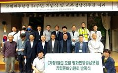 """""""민주주의는 곧 관심"""" ... 유월항쟁 '진주길' 걷기 행사 열려"""