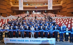 '충남민항유치추진위원회' 발대식 개최