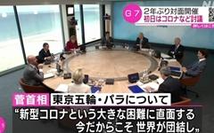 """스가, G7 정상회의서 """"도쿄올림픽에 선수단 보내달라"""""""