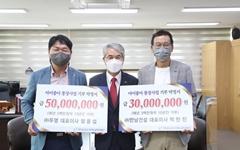 [경남] 두영-만남건설,'아이좋아 통장사업' 10년간 기부 약정