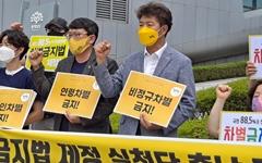 """""""차별금지법 청원 10만 돌파, 차별에 침묵 않겠다는 국민 의지"""""""