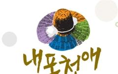 """반복되는 농특산물 공동브랜드 개선 지적... """"검토할 것"""""""