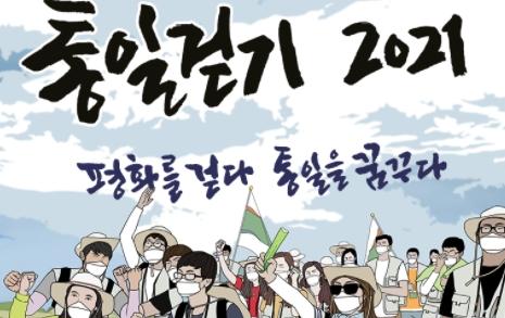 국민 70여명, 13일간 290km DMZ 평화의 길 걷는다