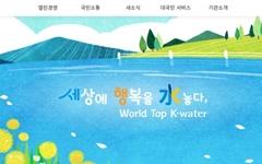 수공-국립공원공단, 재난대응 공동협력 협약