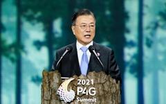 '해양보호구역 30%'... 대통령의 선언은 이뤄질까