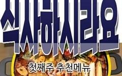 개성공단 음식 소재로 한 웹툰 '식사하시라요' 무료 공개
