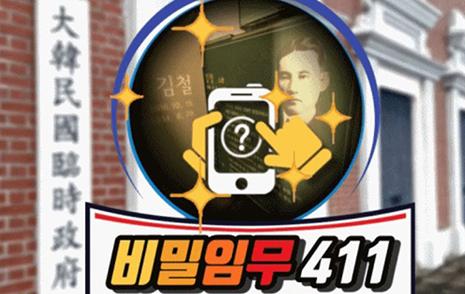 임시정부 교육동영상이 사기?... 유튜브, 계정 삭제 논란