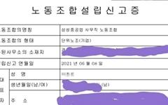 '삼성중공업 사무직 노조' 첫 설립... 거제시 신고증 교부