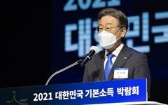 이재명 전국 지지모임 '경기 민주평화광장' 출범한다