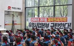 [사진] 여의도서 1박 2일 파업 집회 개최하는 택배노조