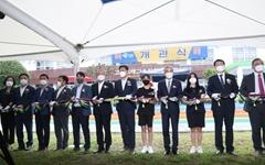 경남교육청, 미래교육지원센터 4곳 구축 완료