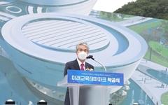 """""""상상을 현실로"""" ... 경남미래교육테마파크 드디어 착공"""