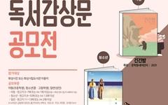 화성시 도서관, 제7회 독서감상문 공모전 개최