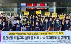 """정의당·공공연구노조 """"차별금지법 제정하라"""""""