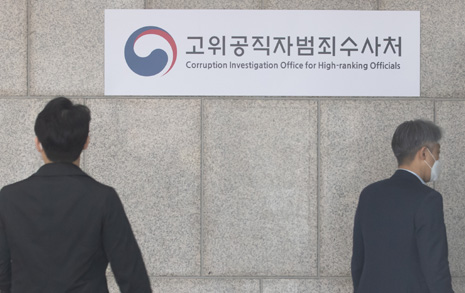 [단독] 해직교사 5명 채용 조희연 위법?... '특채 검사' 10년간 43명