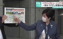 도쿄, 코로나 확산 우려에 올림픽 '야외 응원장' 철회