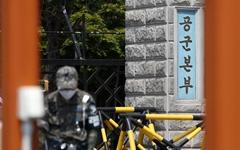 사건 111일만에... 공군부사관 성추행 가해자 구속기소