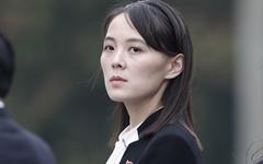 """김여정, 미국 '흥미로운 신호' 발언에 """"꿈보다 해몽"""""""