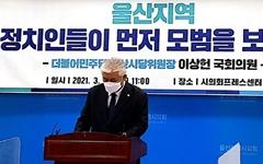 """""""국민의힘, 부동산 투기 전수조사 시간끌며 시민 우롱"""""""