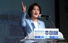 """[오마이포토] 대선출마 선언한 추미애 """"'촛불, 다시 시작' 외쳐달라"""""""