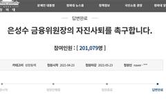 """금융위원장 사퇴 청원에, 청와대 """"청년의 목소리 무겁게 다가온다"""""""