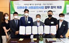 성남시, 폐가구 업사이클링 통해 취약계층 기부