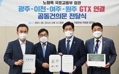 """""""GTX 광주-이천-여주-원주 연결해달라"""""""