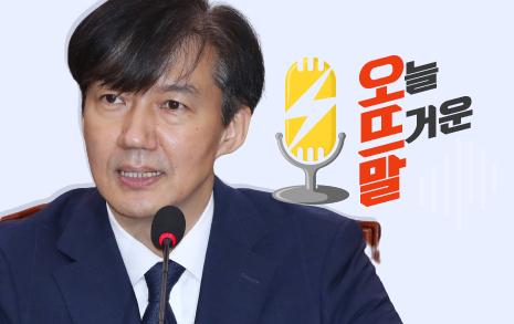 """조국 """"딸 그림을 성매매 기사에... 조선일보, 인간인가"""" [오뜨말]"""