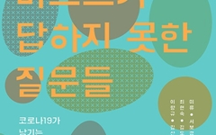 코로나19 이후, 한국 사회는 어떻게 변화해야 할까