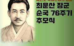 최운산 장군 순국 76주기, 5일 오후2시 현충원에서 추모식