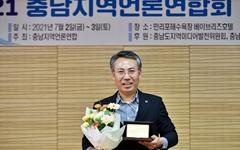 """홍재표 충남도의원 """"주민자치 확장 기여"""" 풀뿌리분권상"""
