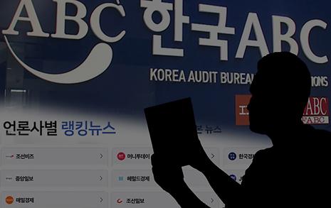 한국 언론은 신뢰를 필요로 하지 않는다
