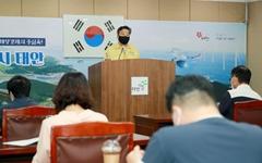태안군 사회적 거리두기 '강화된 2단계' 유지키로