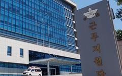 """공군성추행 2차가해 피고인 수감시설서 사망... """"국방부 관리소홀"""""""