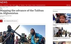 """아프간, 20년 만에 다시 탈레반 손아귀... """"미국에 배신감"""""""