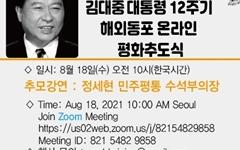 해외동포들, 김대중 대통령 12주기 온라인 추도식 진행